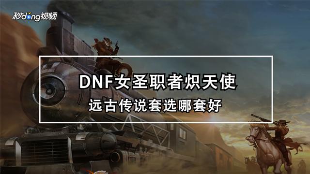 最新dnf私服,手搓分秒能源
